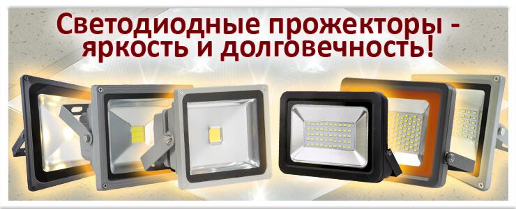 Светодиодный прожектор купить