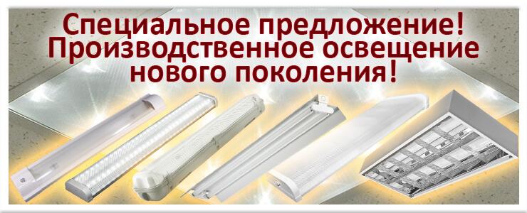 Промышленные и складские светильники