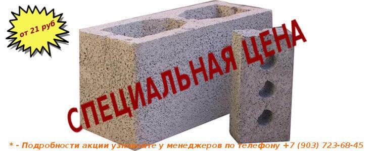 Акция на керамзитобетонные блоки