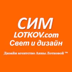 Заработало дизайн агентство LOTKOV.com