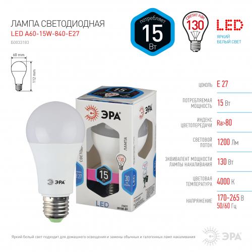 Лампа LED A60-15W-840-E27 ЭРА