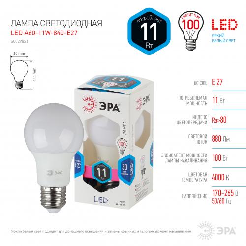 Лампа LED A60-11W-840-E27 ЭРА
