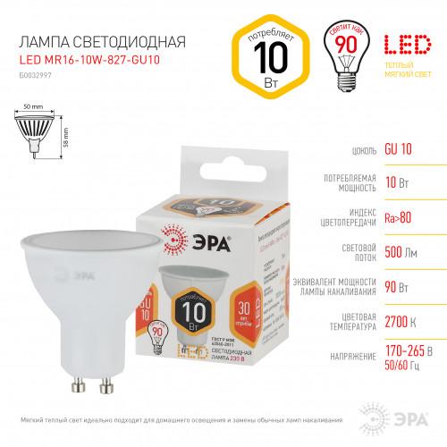 Лампа LED MR16-10W-827-GU10 ЭРА