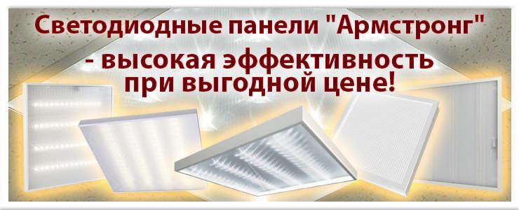 Светодиодные светильники Армстронг эконом